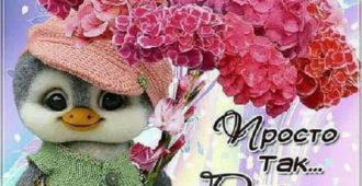 пингвиненок с букетом