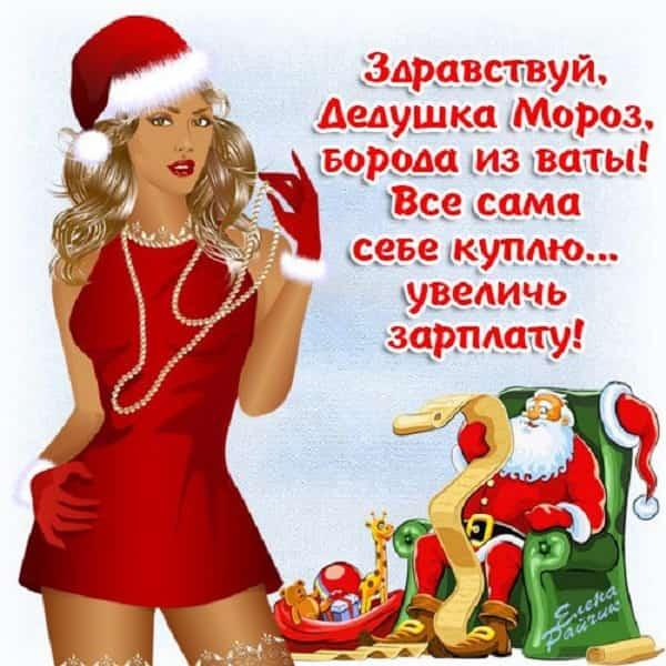 Поздравления с новым годом шуточные для женщин