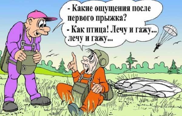 анекдот про парашютиста