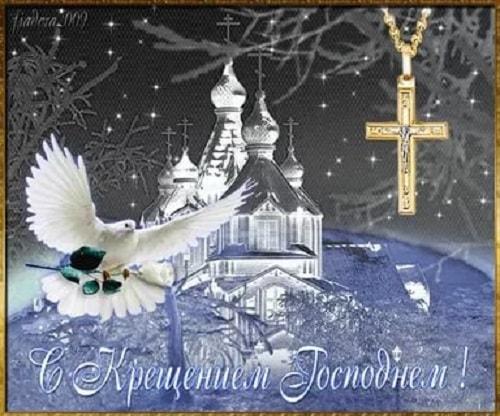 Крещение - красивая открытка