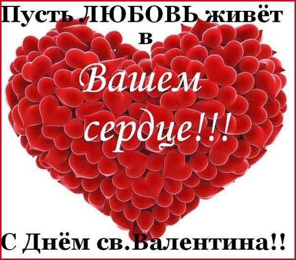 сердце из роз на день святого алентина