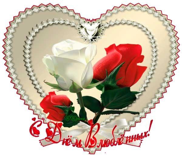 картинка к дню всех влюбленных