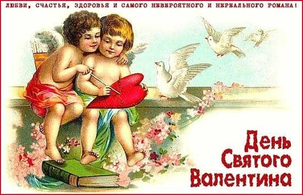 ангелочки на картинке с днем святого Валентина