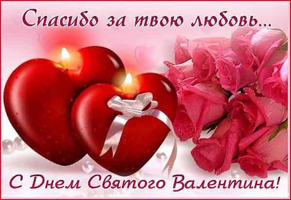 красивая картинка на валентинов день