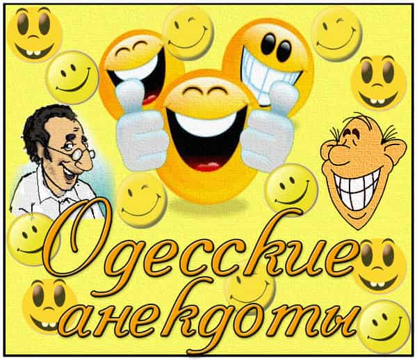 одесские анекдоты смешные до слез