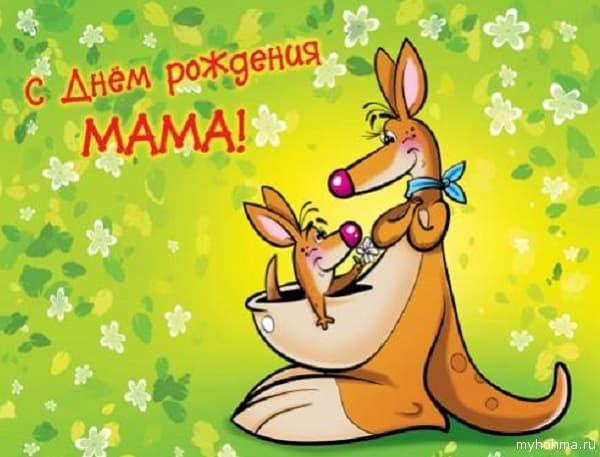 открытка с днем рождения для мамы