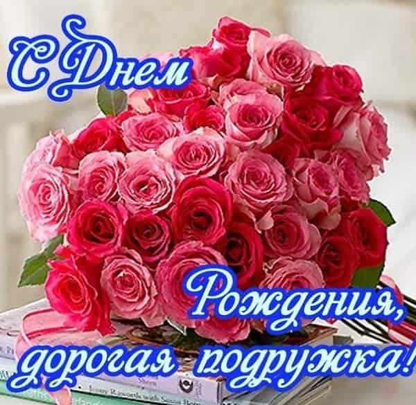поздравить дорогую подругу с днем рождения запросу