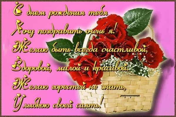 поздравить с Днем рождения женщину в стихах