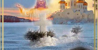 поздравление с Крещением Господним