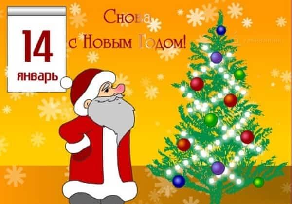 дед Мороз поздравляет со старым Новым годом