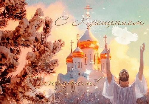 Красивая открытка с Крещением 2018
