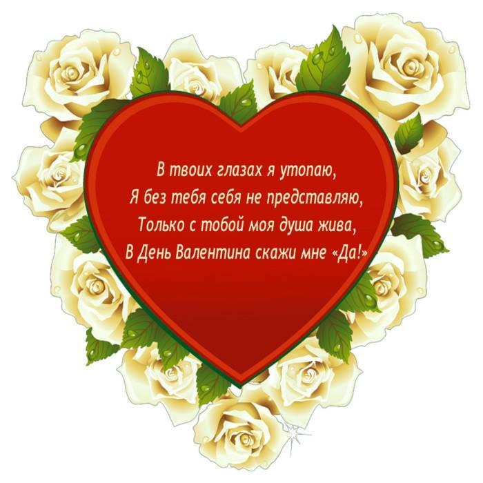 сердце влюбленных