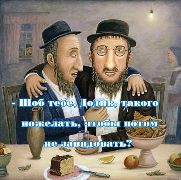 смешные до слез анекдоты про евреев