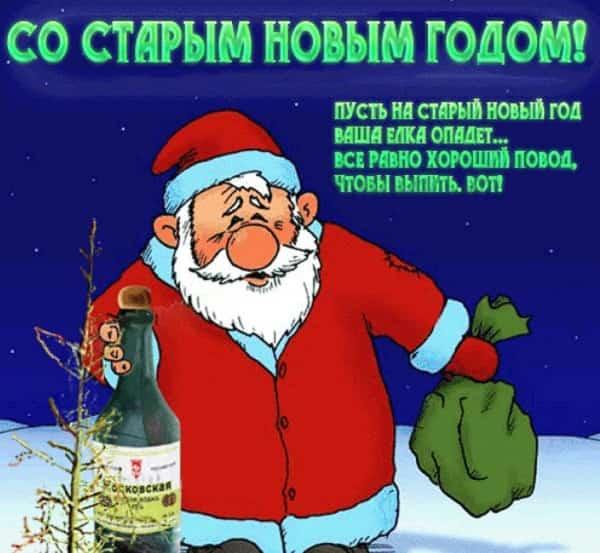 поздравления со старым Новым годом смешные
