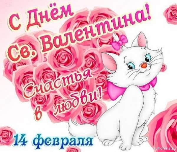 валентинка-4