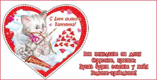 С Днем святого Валентина - картинки и открытки очень красивые
