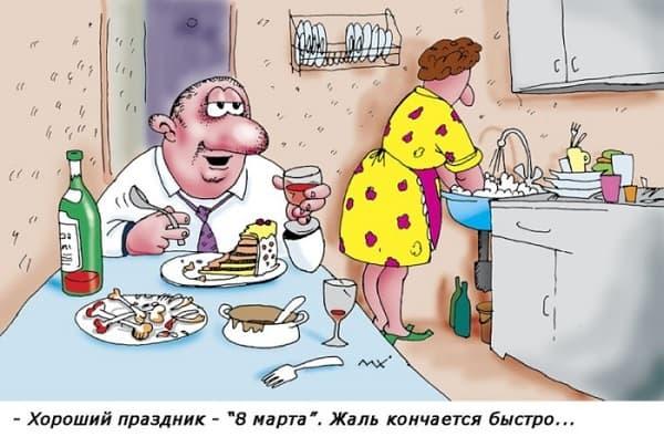 8 марта прикольная-2