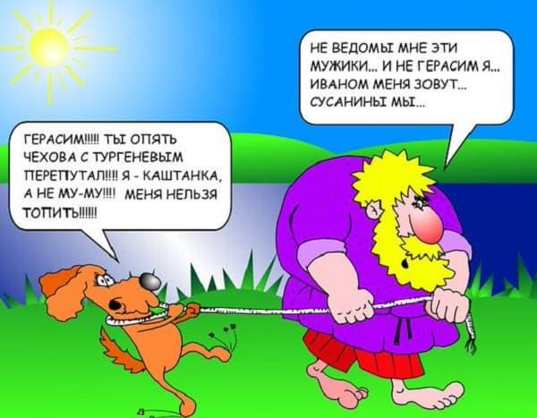 анекдот про муму и герасима
