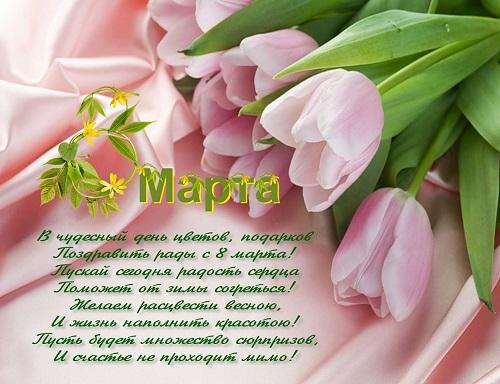 картинка с поздравлением на 8 марта