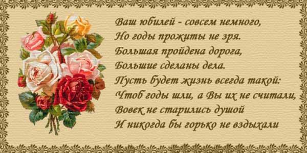 красивая открытка с юбилеем женщине