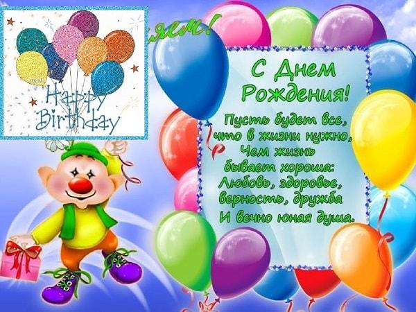 открытка-поздравление сыну с днем рождения