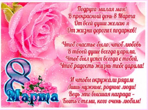 открытка на 8 Марта с поздравлением