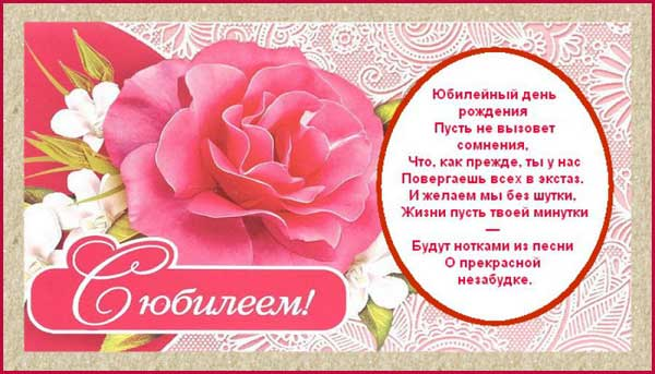 открытка с поздравлением на юбилей женщине