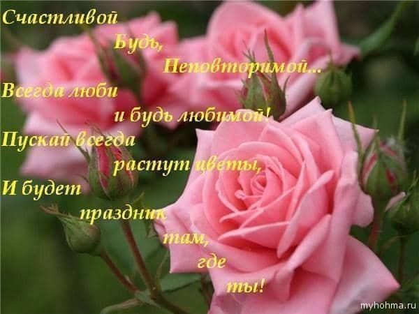 розы для жены на День рождения