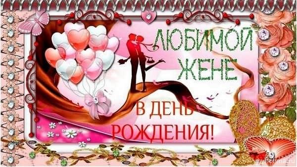 поздравление с Днем рождения жене от мужа
