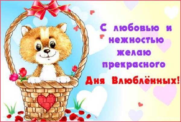 поздравление с днем Валентина