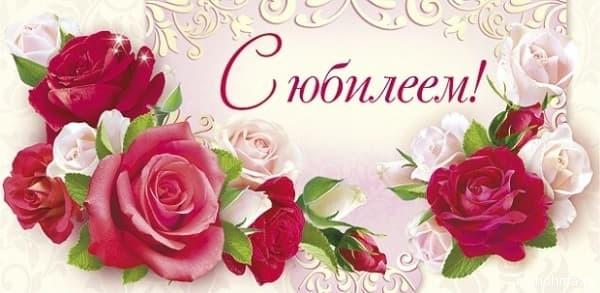 поздравления с юбилеем