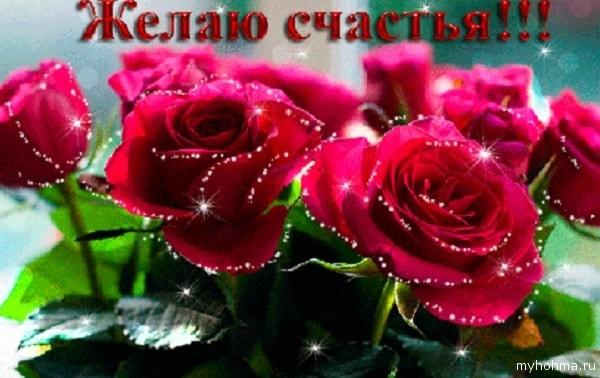 Красивые пожелания счастья в стихах и картинках