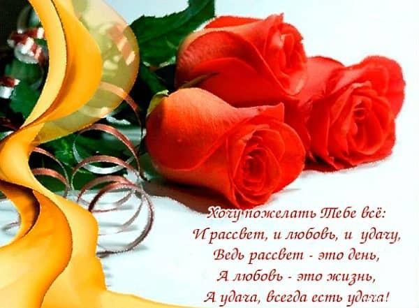 роза на счастье