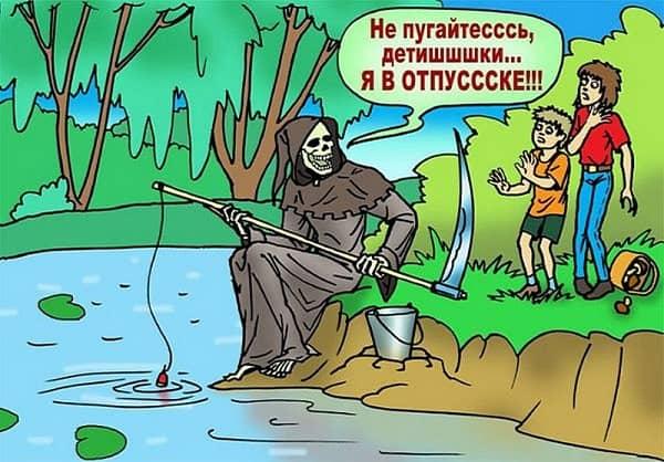 смешной анекдот про смерть на рыбалке