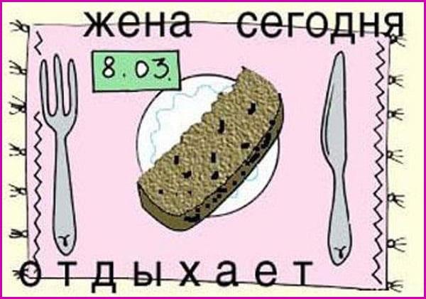 смешная-открытка-1