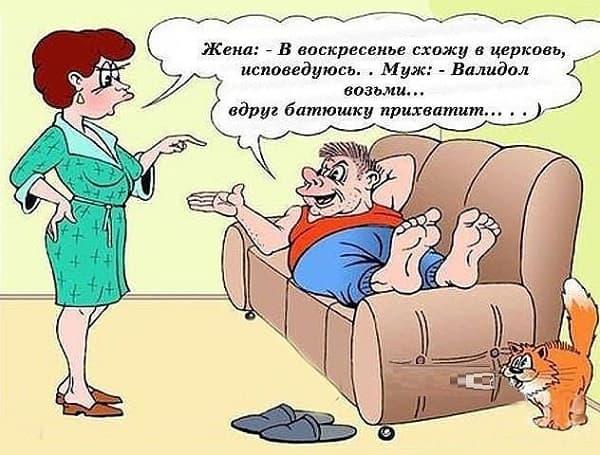 Анекдоты семейные смешные в картинках, чтобы сделать анимацию