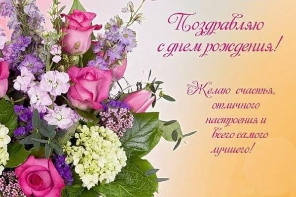 Поздравить коллегу по работе с днем рождения девушку комсомольск на амуре работа девушкам