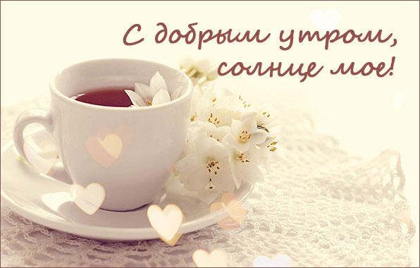 чашечка с кофе на утро и пожелание для любимого