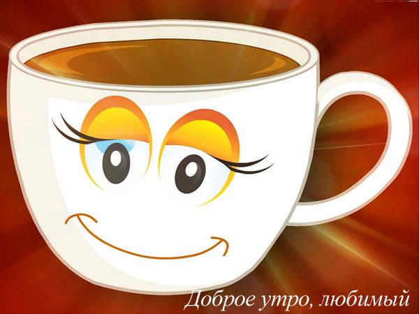 картинка с надписью доброе утро любимый
