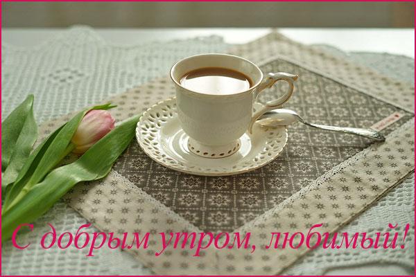 кофе и тюльпан любимому на утро