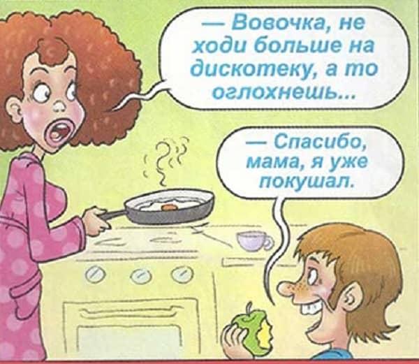 анекдот про Вовочку и маму