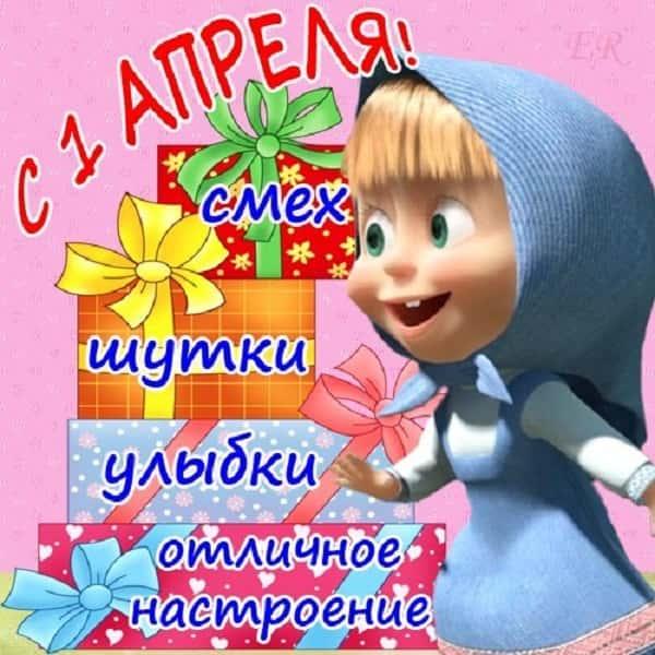 Маша поздравляет с 1 апреля