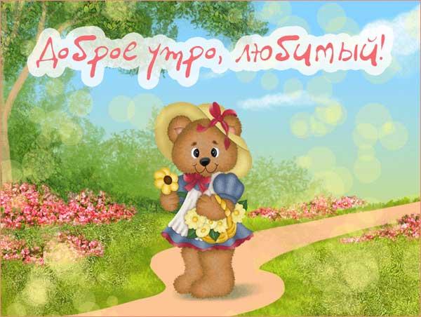мишка с пожеланиями любимому