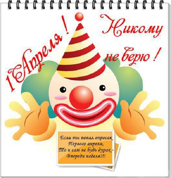 открытка от клоуна