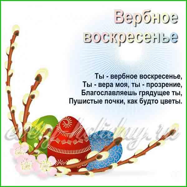 открытка с поздравлением с вербным воскресеньем