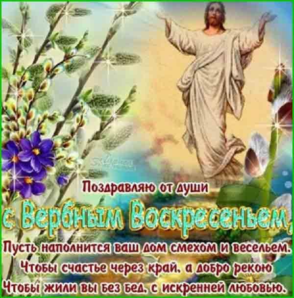 открытка вербное воскресенье