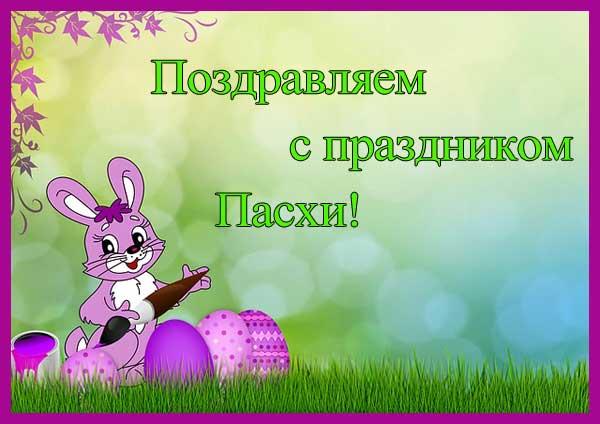 открытка пасхальный кролик