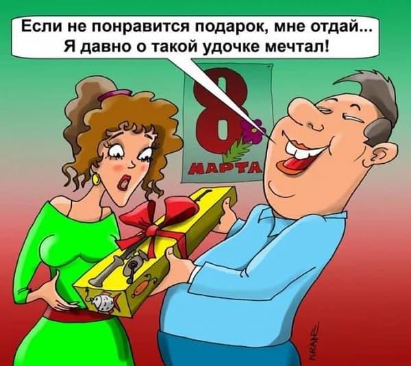 смешной анекдот про 8 марта