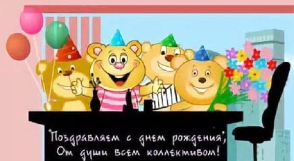 поздравление с днем рождения коллеге женщине