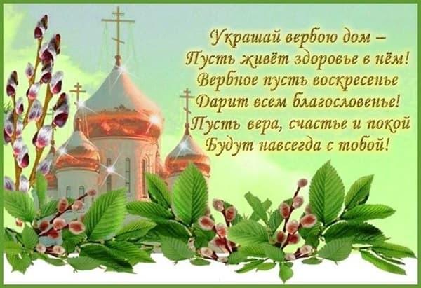 вербное воскресенье поздравление